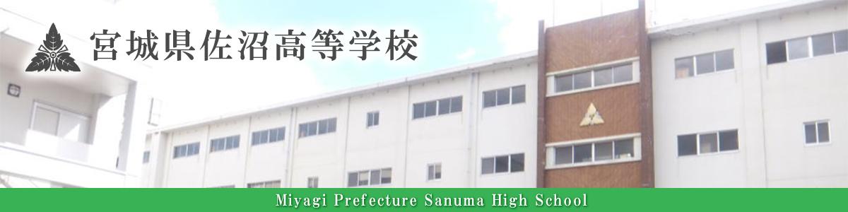 宮城県佐沼高等学校