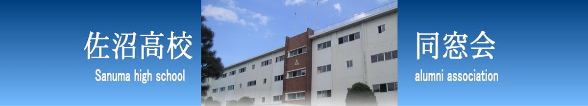 宮城県佐沼高等学校 同窓会